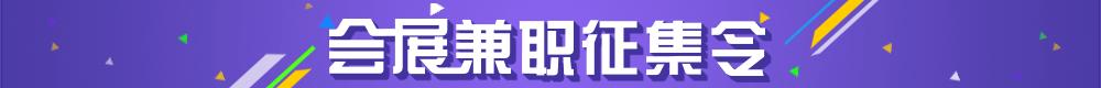 上海上线!!!会展!!!广告