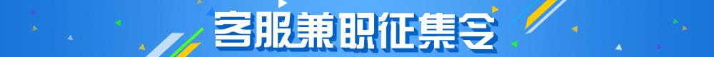 深圳上线!!!客服!!!广告