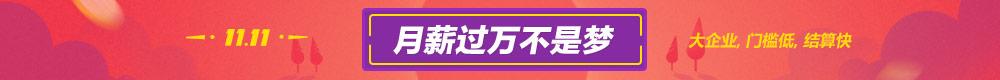 斗米兼职双十一活动